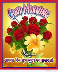 good morning hindi images ग ड