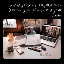 السلام عليكم متى تخلصون اختبارات Study Quotes Islamic Love