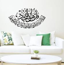Top 9 Most Popular Islam Wall Decal Ideas And Get Free Shipping L0457nl49