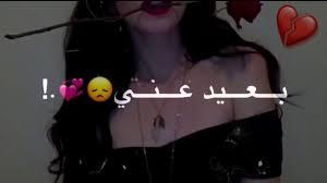 حالات واتس اب حزينه للعيد عن الفراق للمجروحين اغاني حزينه