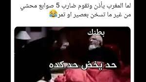 رمضان كريم اضحك معنا بوستات كوميدية تحشيش الجزء 37 Youtube
