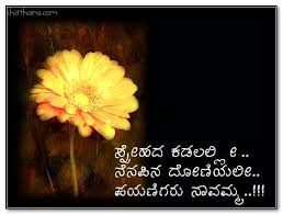 kannada quotes on friendship of friendship in kannada