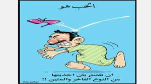 صور كاريكاتير مضحكه