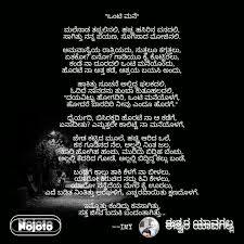 best life quotes in kannada language