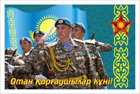 День защитника Отечества (Казахстан) 7 мая РК в векторе [CDR ...
