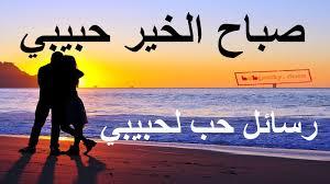 صور مكتوب عليها صباح الخير حبيبي مصراوى الشامل