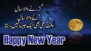 happy new year in urdu best motivational poetry and quotes
