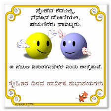 kannada quotes on friendship of friendship in kannada