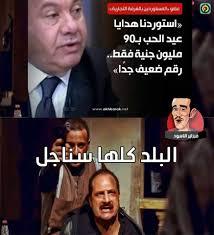 قفشات الشعب المصرى فيسبوك