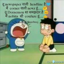 best nobita quotes status shayari poetry thoughts yourquote