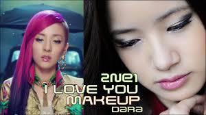 2ne1 i love you m v makeup dara