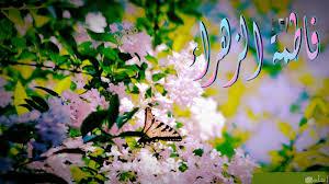 اجمل الصور لاسم فاطمة الزهراء مزخرف و جديد
