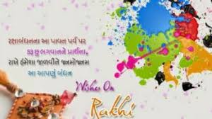 happy raksha bandhan wishes in gujarati best messages