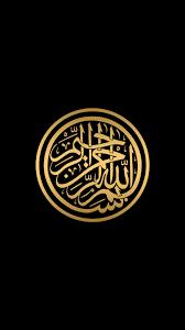 خلفيات موبايل اسلامية Hd 2020 مربع
