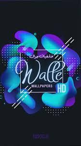 خلفيات جوال Walle Hd For Android Apk Download