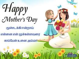 2017 mother s day wishes tamil kavithai
