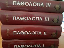 Παθολογία Stein 4 τόμοι: metabook: Μεταχειρισμένα βιβλία