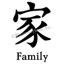 Weeky Chinese Symbols Home Family Household Anny Imagenes Chinese Symbols Family Symbol Japanese Tattoo Symbols