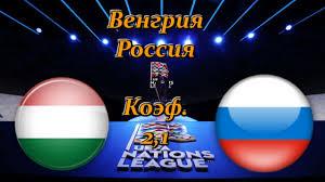 Венгрия - Россия / Лига Наций 6.09.2020 / Прогноз и Ставки на Футбол -  YouTube