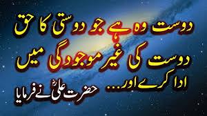 hazrat ali r a quotes in urdu about love friendship part
