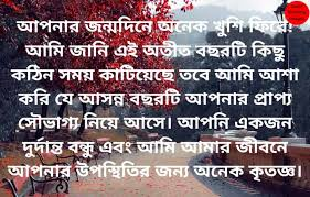 bangla birthday wishes sms জন্মদিনের শুভেচ্ছা