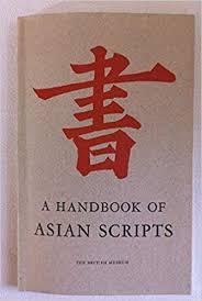 A Handbook Of Asian Scripts: R.F. Hoskin (Ed.) and G.M. Meredith-Owens  (Ed.): Amazon.com: Books