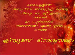 happy new year malayalam images and wishes new and best
