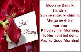 good morning sms for love in hindi