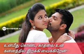 love kiss es in tamil hover me