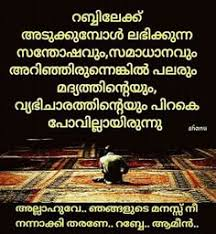 islamic quotes images in malayalam master trick