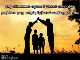 relatives quotes in tamil