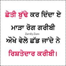 powerful spiritual quotes in punjabi com