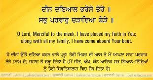 best gurbani quotes sri guru granth sahib ji arth in punjabi