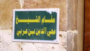 التواصل بين اللاهوت والناسوت ..مقارنة في رسائل ابن عربي Images?q=tbn%3AANd9GcS9A1nt5E-B0tUNP10HSS6PSVMgmOHbXz6Y6Q&usqp=CAU