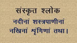 sanskrit slokas nadinaam shastrapaaninam meaning in hindi