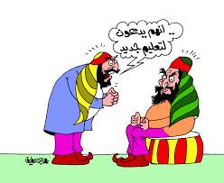 إنهم يدعون لتعليم جديد فى كاريكاتير ساخر لـ اليوم السابع اليوم
