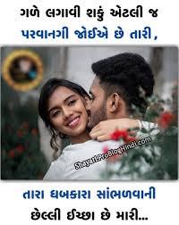 gujarati shayari quotes best love and sad shayari in