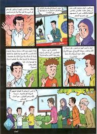 قصص اطفال مصورة الاسلام دين رحمه قصص وحكايات كل يوم