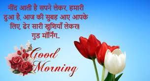 funny good morning love shayari