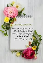 دعاء صباح الجمعة ما يقال يوم الجمعة حلوه خيال