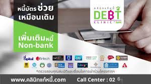โครงการคลินิกแก้หนี้ ระยะที่ 2 ขยายหลักเกณฑ์ช่วยลูกหนี้ของ Non-Bank -  YouTube