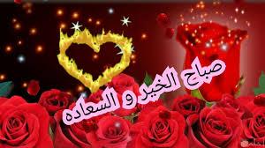 اجمل الصور عن صباح الخير و تحيات صباحية راقية و مميزة