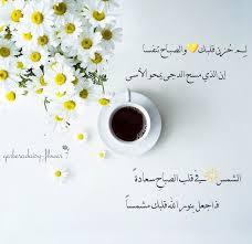 صباح الخير تمبلر اروع خلفيات صباح خير فنجان قهوة