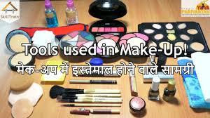 tools used for make up hindi
