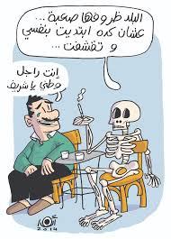صور كاريكاتير مضحكة عن ارتفاع اسعار الكهرباء
