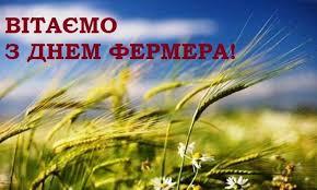 Привітання з Днем фермера 2020 – листівки, вірші, проза