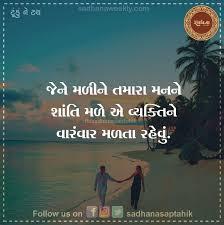 gujarati suvichar quotes shanti happy sadhana weekly gujarati