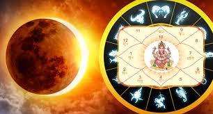 21 जून लगेगा सूर्य ग्रहण, इसका आपकी ...