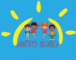 Школа интересных каникул»: как ваши дети могут провести лето-2020 ...
