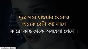 bengali sad love shayari
